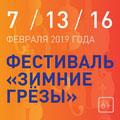 Зимние грезы-2019: Сергей Антонов (виолончель), Екатерина Корнишина (флейта), Павел Нерсесьян (фортепиано)