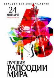 Павел Милюков (скрипка), Александр Рамм (виолончель), Анастасия Махамендрикова (фортепиано)
