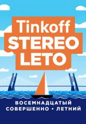 «Tinkoff Stereoleto 2019»: «Мумий Тролль», Fontaines D.C., Монеточка, Emika