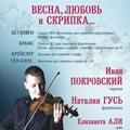 Ольга Сидоренко (меццо-сопрано), Иван Покровский (скрипка), Елизавета Али (арфа), Наталия Гусь (фортепиано)