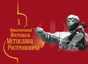 X Международный фестиваль Мстислава Ростроповича: Оркестр «Йокогама симфониетта» (Япония). Дирижер Казуки Ямада (Япония)