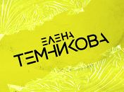 Елена Темникова. TEMNIKOVA TOUR 19
