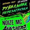 «Рубильник»: Anacondaz, Noize MC, Мэйти, «Заточка»