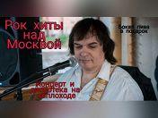 Рок- хиты над Москвой. Концерт и дискотека на теплоходе
