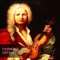 Михаил Чумаков (скрипка), Юлия Иконникова (орган)