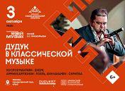 Сезон армянской культуры: Хосров Манукян (дудук), Ани Какачян (скрипка), Армине Арутюнян (фортепиано)