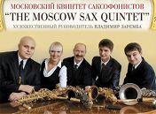 Московский квинтет саксофонистов