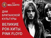 «Великие рок-хиты. Pink Floyd»