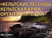 «Кельтские легенды»