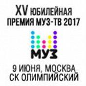 «Премия Муз-ТВ 2017»