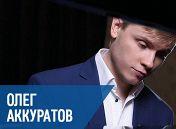 Олег Аккуратов (фортепиано)