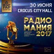 «Радиомания-2017»