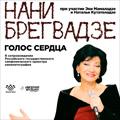 Симфонический оркестр кинематографии. Солистка Нани Брегвадзе (вокал)