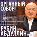 Рубин Абдуллин (орган)
