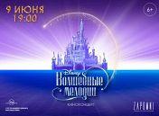 «Disney. Волшебные мелодии»