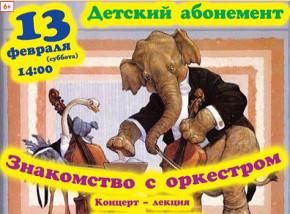 Камерный оркестр Центра Павла Слободкина. Дирижер и ведущий Илья Гайсин