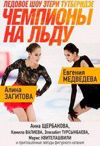 Ледовое шоу Этери Тутберидзе «ЧЕМПИОНЫ НА ЛЬДУ»