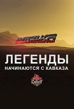 STRELKA - бои без правил на Кавказе. День II-й