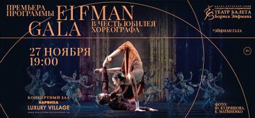 Eifman Gala. В честь юбилея хореографа