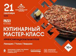 Кулинарные мастер-классы «Вкусная Армения». Готовим ламаджо, толму и барурик