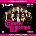 «Comedy Woman»
