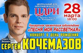 Сергей Кочемазов Песня моя рассветная