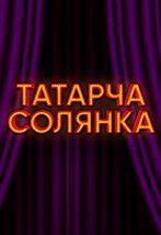 «Татарча солянка»