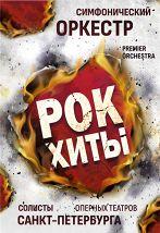 «Rock-хиты»: Premier Orchestra
