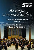 «Великие истории любви»: Кубанский симфонический оркестр