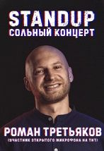 «StandUp»: Роман Третьяков