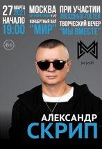 Александр Скрип. Творческий вечер «Мы вместе»