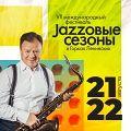 """VII Международный фестиваль """"Джазовые сезоны"""" в Горках Ленинских"""