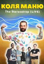 Коля Маню & The Stereodrop