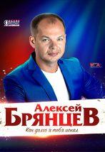 «Как долго я тебя искал»: Алексей Брянцев