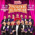 """Шоу Уральские Пельмени """"БЕЗ ЗАДНИХ НОТ"""""""