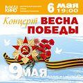 «Весна Победы»