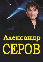 Александр Серов (Железнодорожный)