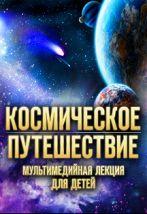 Мультимедийная лекция для детей «Космическое путешествие»
