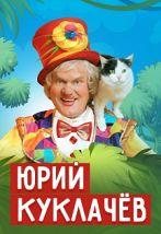 Юрий Куклачёв. «Мяугли» (Балашиха)