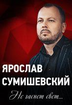 Ярослав Сумишевский (Жуковский)