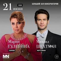 Мария Гулегина, Михаил Шехтман