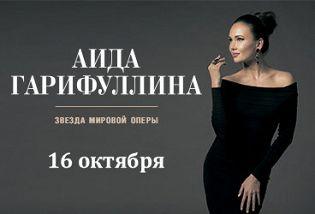 Аида Гарифуллина