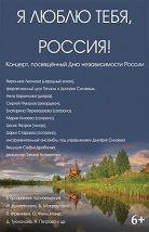 «Ко Дню России»