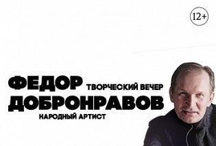 Фёдор Добронравов. Творческий вечер