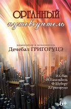 «Органный путеводитель»: Дечебал Григоруцэ