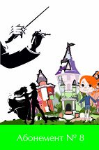 Абонемент №8 «Сказки с оркестром»