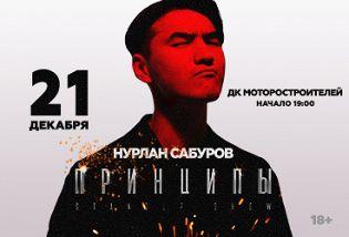 «Stand Up»: Нурлан Сабуров
