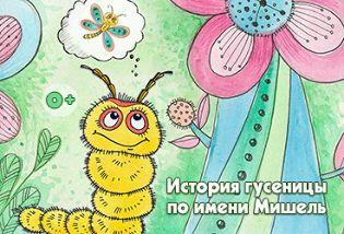 История гусеницы по имени Мишель