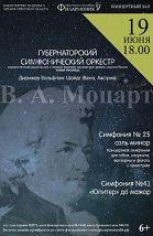 Губернаторский симфонический оркестр