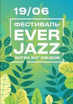 Джазовый фестиваль EverJazz